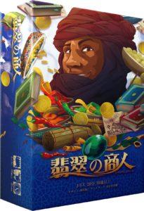 翡翠の商人 パッケージ画像