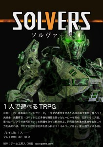 solv_cover